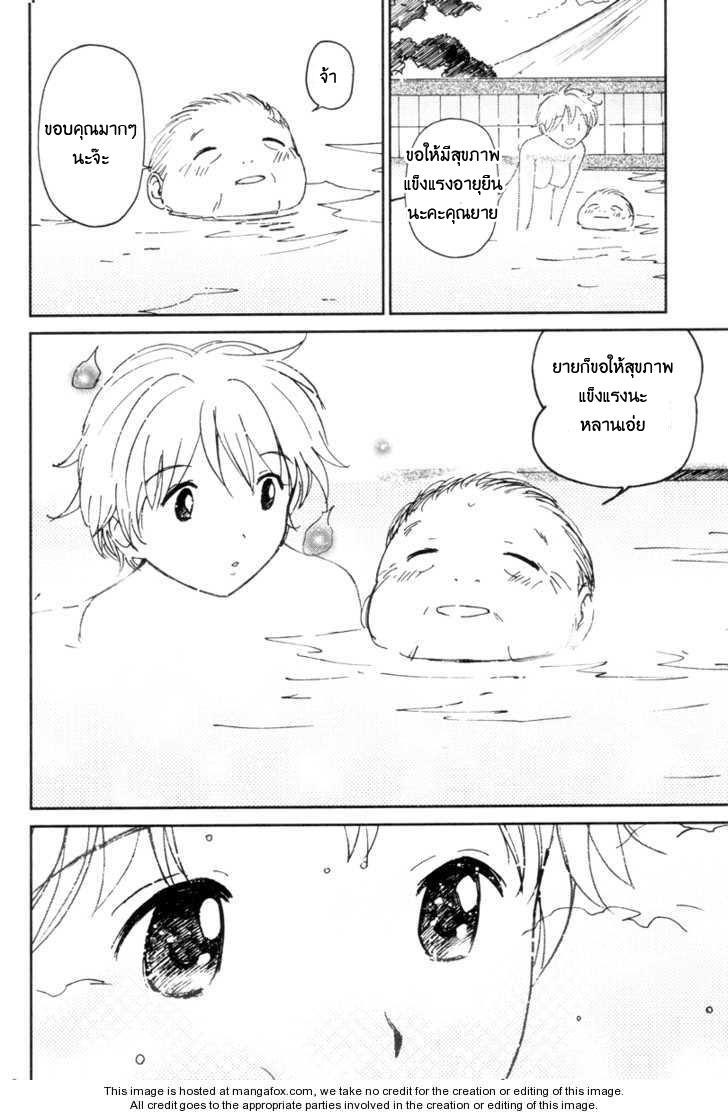 Itoshi no Kana - หน้า 12