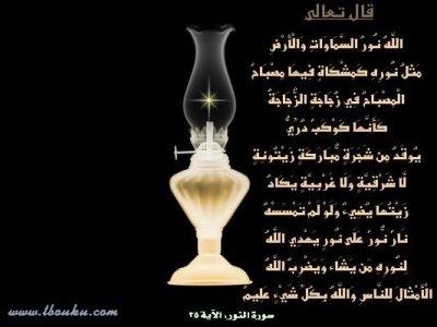من معجزات القرآن المصباح فى زجاجة معلومة تهمك