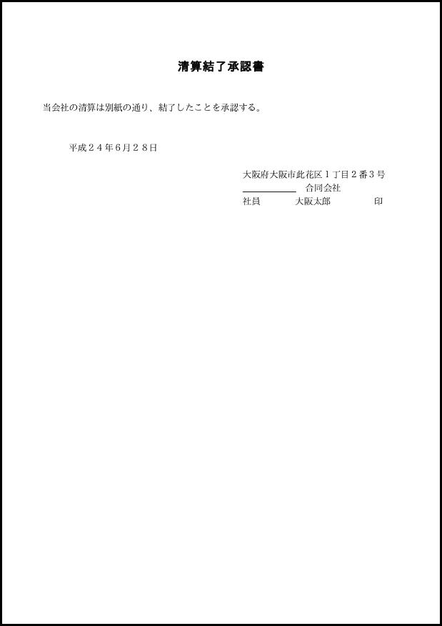 清算結了承認書 013