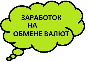 zarabotok_na_obmene_valjut.png