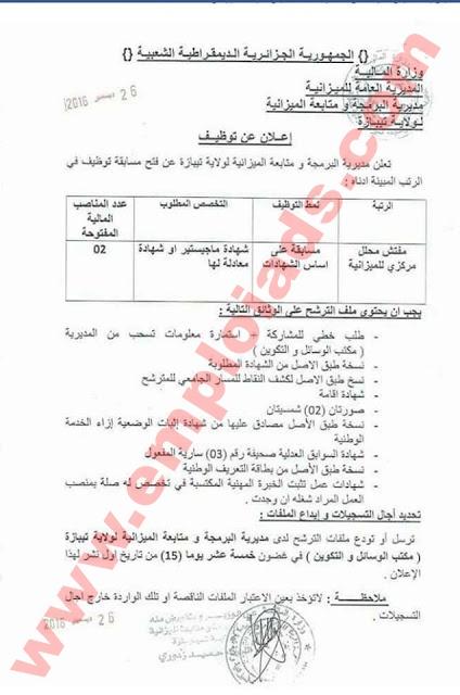 إعلان عن مسابقة توظيف في مديرية البرمجة ومتابعة الميزانية ولاية تيبازة ديسمبر 2016