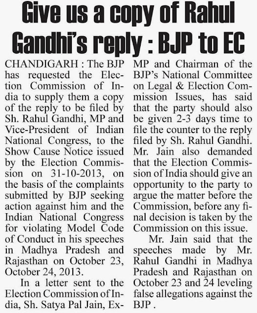 In a letter sent to the Election Commision of India, Sh. Satya Pal Jain, Ex-MP and Chairman of the BJP's National Committee on Legal & Election Commission Issues, has said that the party should also be given 2-3 days time to file the counter to the reply filed by Sh. Rahul Gandhi.