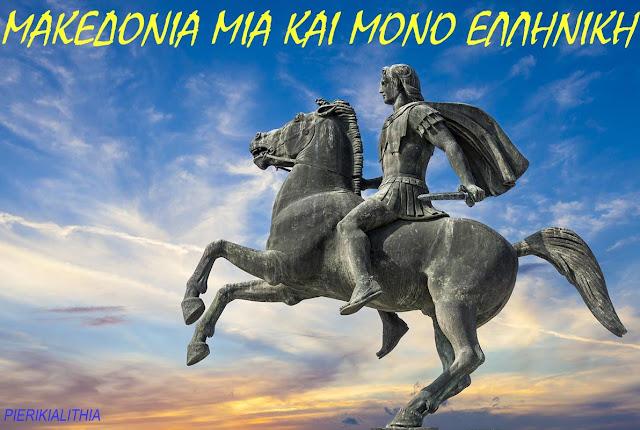 Δεν παραδίδουμε την Μακεδονία μας. Λέμε όχι στην χρήση του ονόματος της Μακεδονίας ή παραγώγου του στην ονομασία των Σκοπίων!
