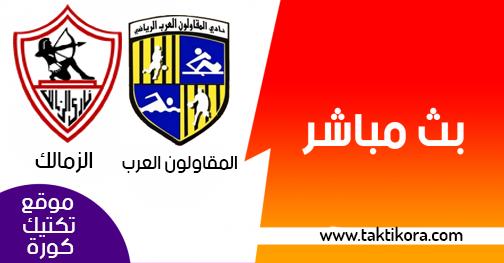 مشاهدة مباراة الزمالك والمقاولون العرب بث مباشر بتاريخ 20-03-2019 الدوري المصري