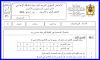 امتحانات جهوية الرياضيات للسنة الثالثة إعدادي الدورة الثانية 2015  و 2016