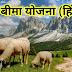 Livestock Insurance Scheme Hindi