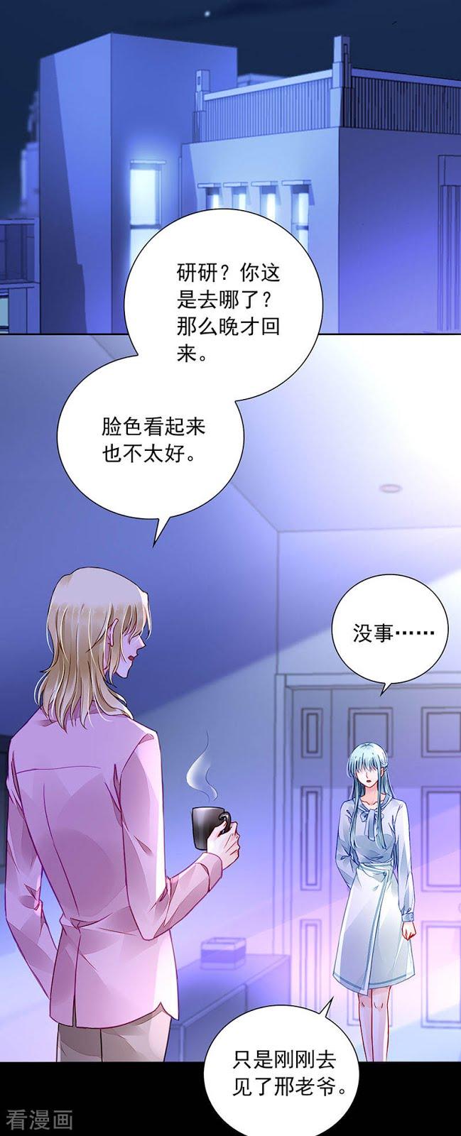 落難千金的逆襲: 203話 煜城不見了?! - 第2页