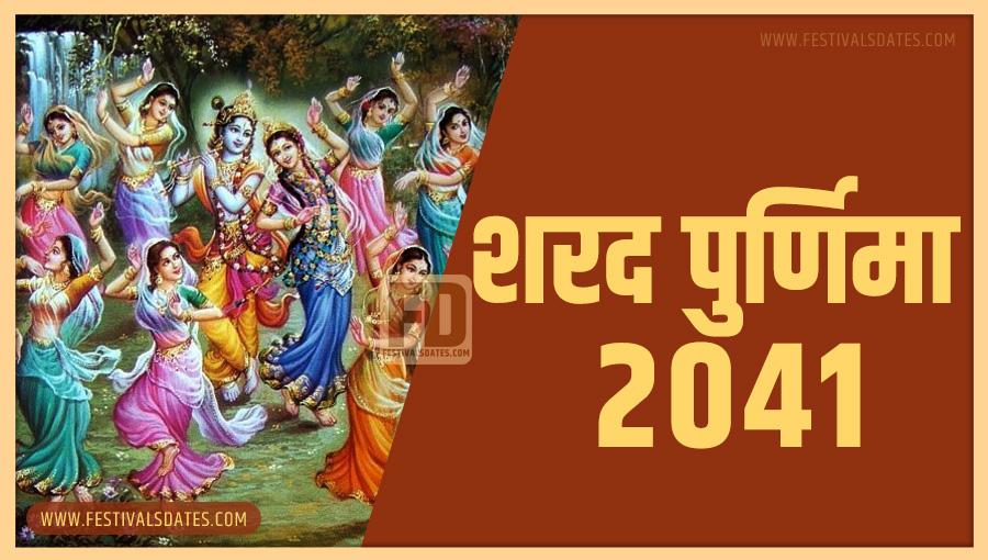 2041 शरद पूर्णिमा तारीख व समय भारतीय समय अनुसार