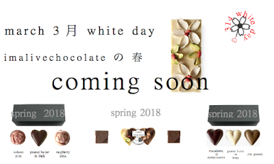 march 3月 white day !!