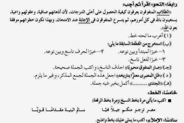 امتحان اللغة العربية محافظةالمنوفية للسادس الإبتدائى نصف العام ARA06-05-P3.jpg