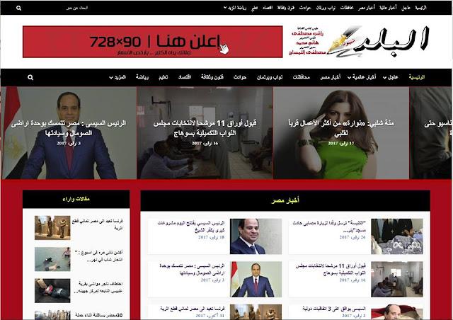 """تصميم موقع """"جريدة البلد"""""""