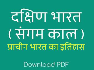 दक्षिण भारत ( संगम काल ) - प्राचीन भारत का इतिहास