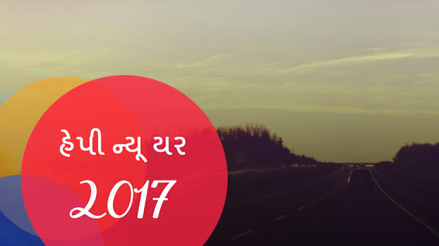 Happy New Year 2017 Quotes in Gujarati