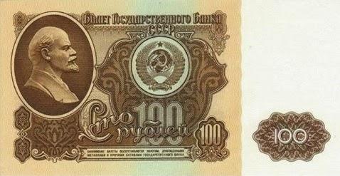 100 рублей 60 - х годов