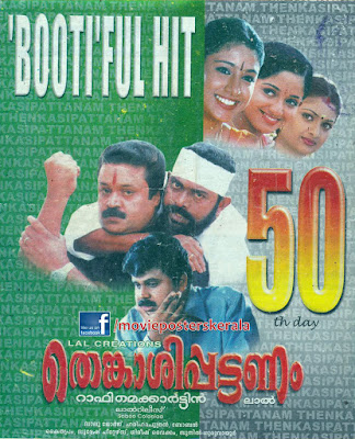 thenkasipattanam songs, thenkasipattanam malayalam full movie, thenkasipattanam malayalam full movie download, thenkasipattanam bgm, thenkasipattanam malayalam, thenkasipattanam film songs, thenkasipattanam comedy, thenkasipattanam full movie online, thenkasipattanam comedy scenes, thenkasipattanam songs malayalam, mallurelease