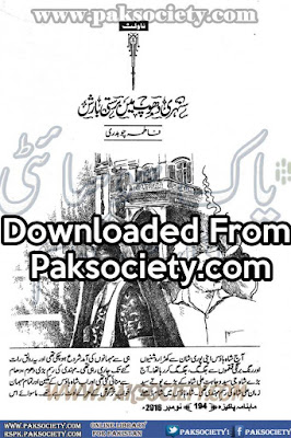 Sunehri dhoop mein barasti barish novel by Fatima Chaudhry pdf