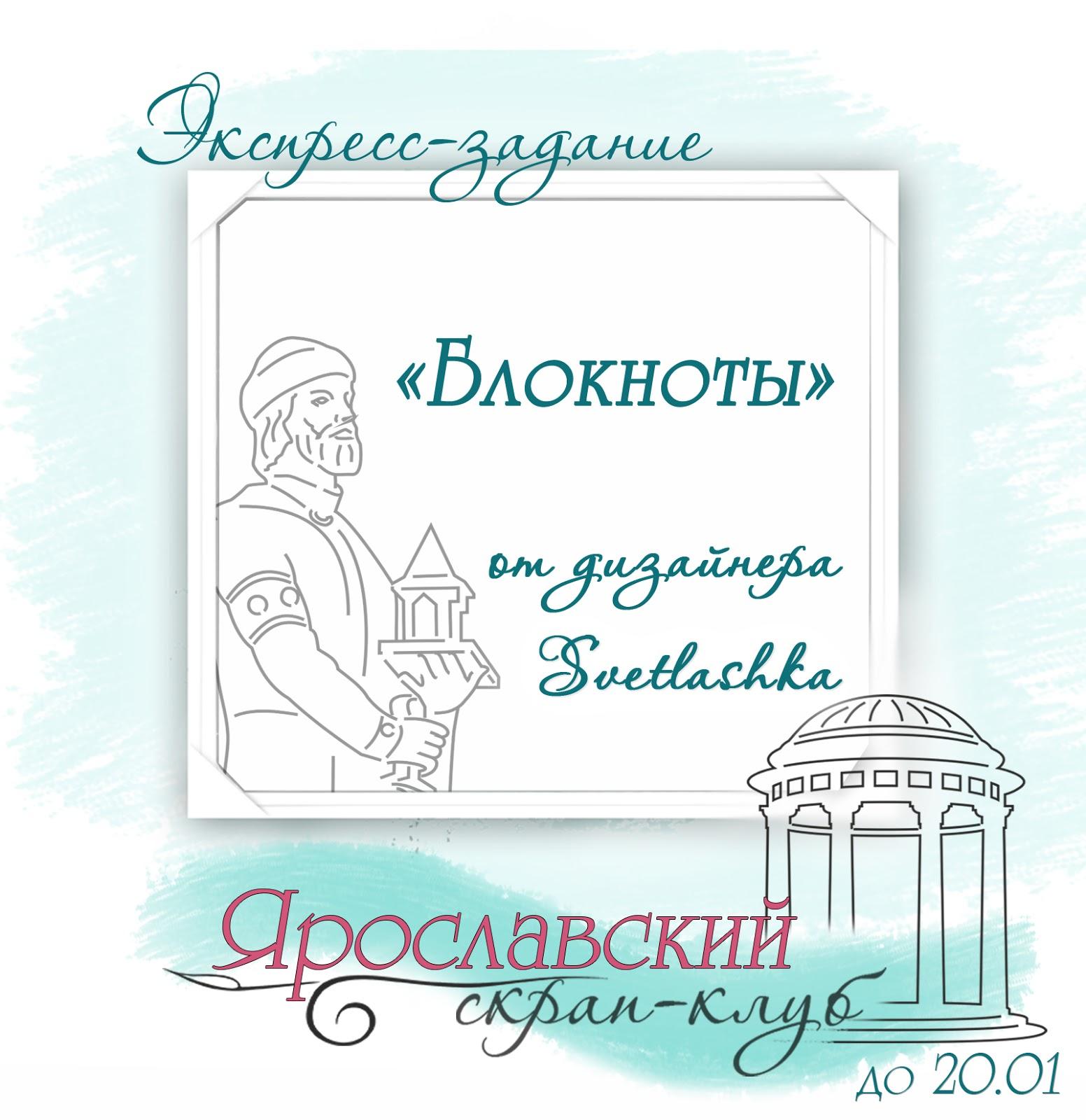 """Блокноты"" до 20.01.2018"