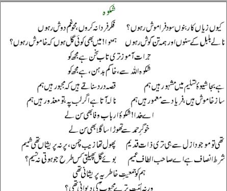 allama iqbal books in urdu pdf