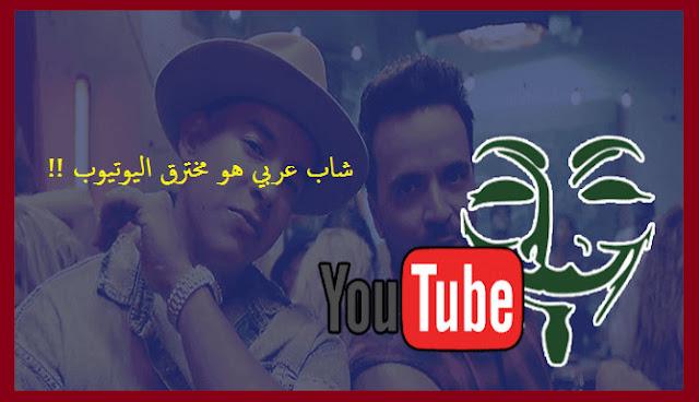 """شاب عربي هو الهاكرز الذي قام بأختراق يوتيوب وحذف أغنية """"Despacito"""""""