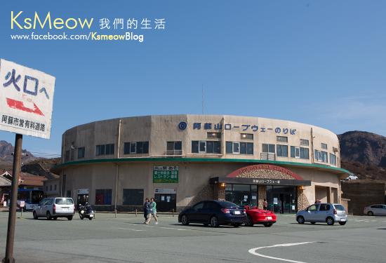 KsMeow我們的生活: 九州自由行.阿蘇火山【幸運.自然美景之旅】