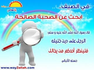 ابحث عن الصحبة الصالحة