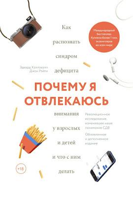 """книга Эдвард Хэлловэлл, Джон Рэйти """"Почему я отвлекаюсь"""" на сегодняшний день одна из самых лучших по СДВ у детей и взрослых, опубликованных в России"""