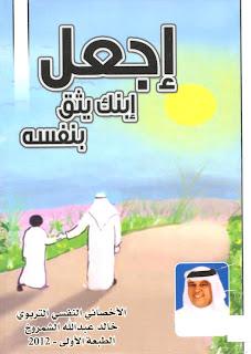 كتاب إجعل ابنك يثق بنفسه - خالد عبد الله الشمروخ