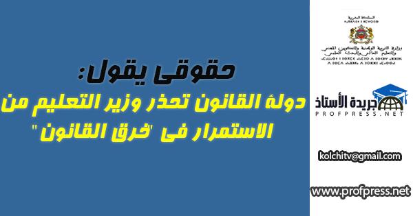 """حقوقي يقول: دولة القانون تحذر وزير التعليم من الاستمرار في """"خرق القانون"""""""