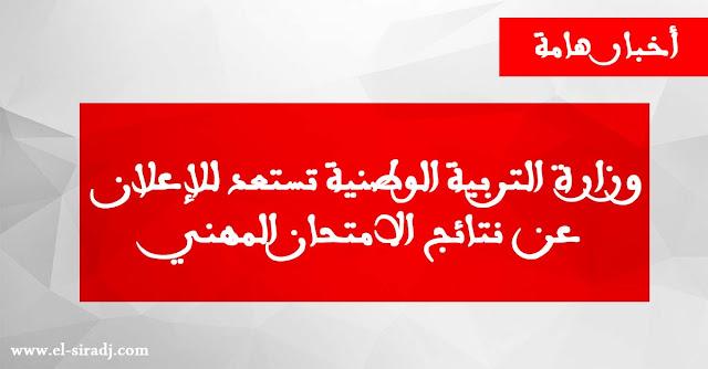 وزارة التربية الوطنية تستعد للإعلان عن نتائج الامتحان المهني