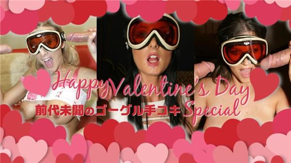 Kin8tengoku 1649 金8天国 1649 金髪天国 Happy Valentine's Day Special 前代未聞のゴーグル手コキ / 金髪娘