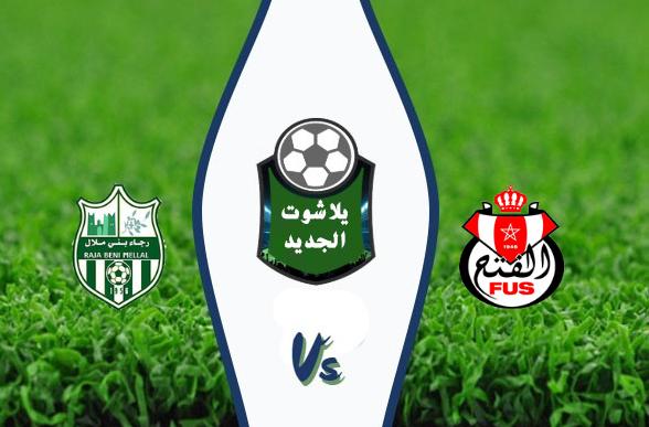نتيجة مباراة الفتح الرباطي ورجاء بني ملال اليوم الثلاثاء 11 اغسطس 2020 الدوري المغربي