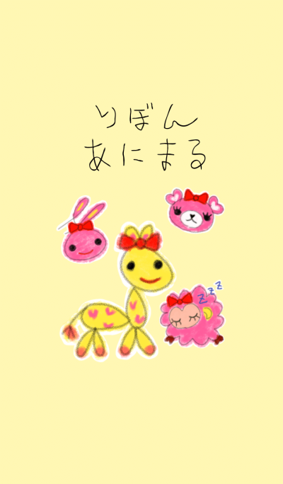 RIBBON ANIMALS