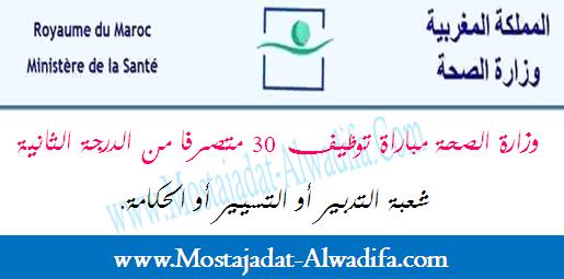 وزارة الصحة مباراة توظيف 30 متصرفا من الدرجة الثانية شعبة التدبير أو التسيير أو الحكامة. آخر أجل هو 16 يناير 2017