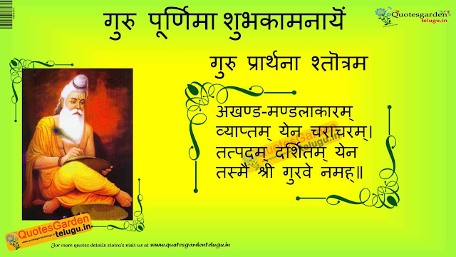 Guru Purnima shloka stotram guru prardhana quotes greetings information in hindi