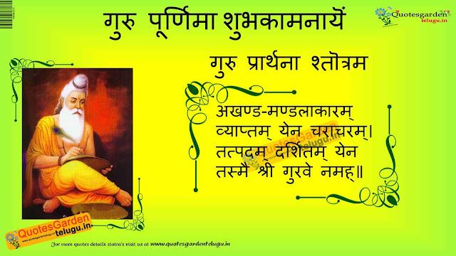Guru Purnima Shloka Stotram Guru Prardhana Quotes