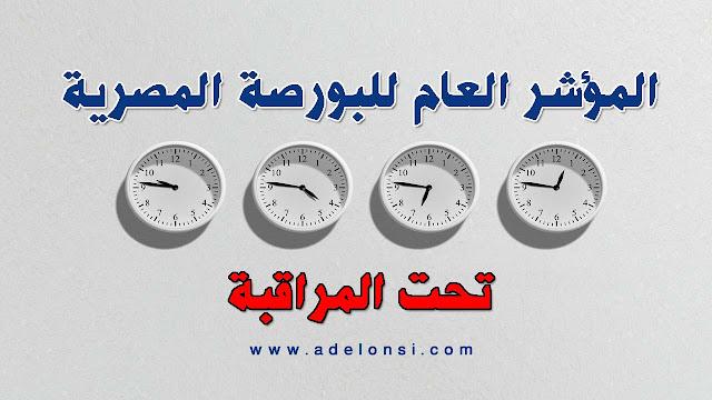 البورصة المصرية في مرحلة عنق زجاجة و تحتاج للمتابعة الدقيقة لأرقام هامة في جلسة الغد 27-11-2017