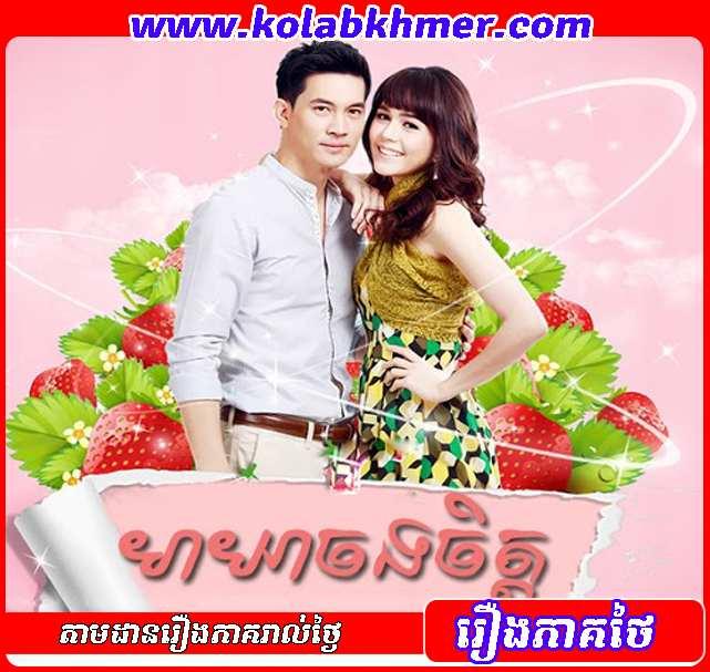 Meayea Jong Chet