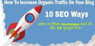 Blog ki traffic increase kaise Kare, blog paar traffic kaise badhaye, how to increase blog traffic,
