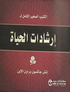تحميل كتاب إرشادات الحياة القصيرة لجاكسون براون pdf