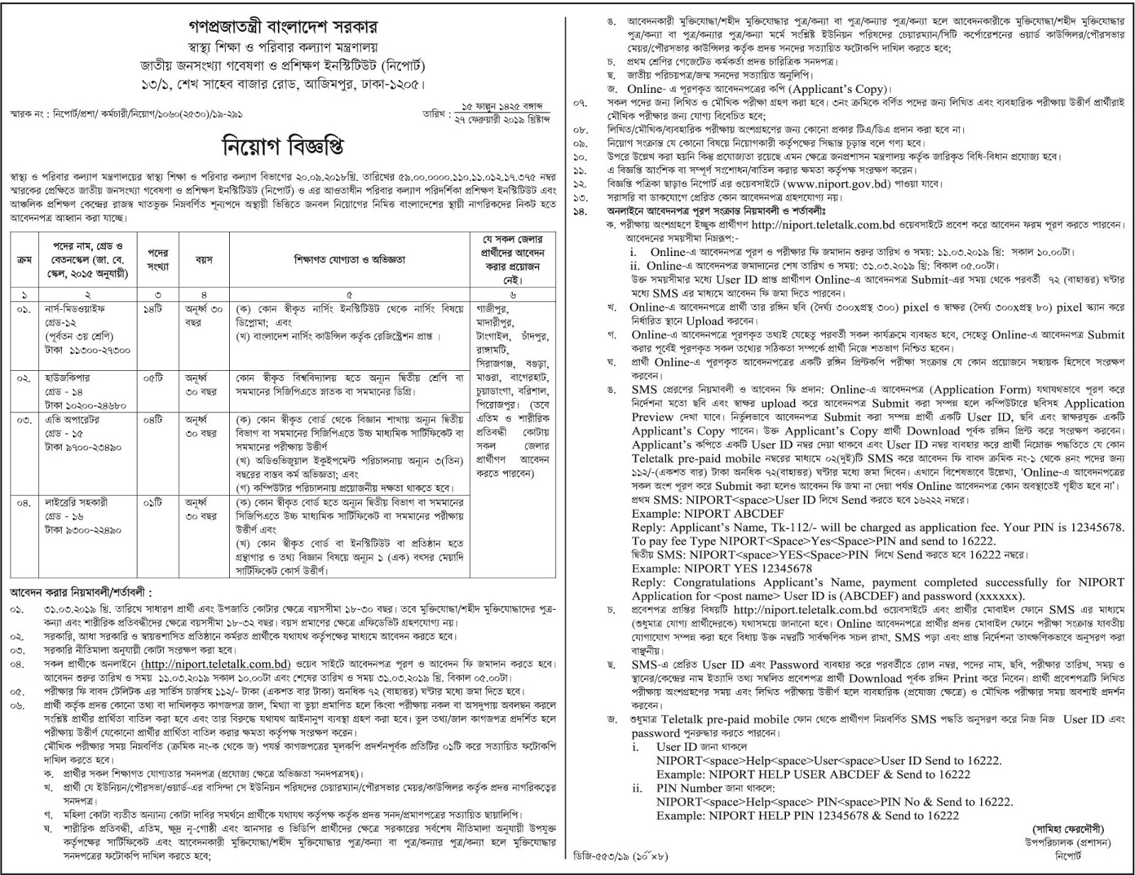National Institute of Population Research and Training (NIPORT) Job circular 2019