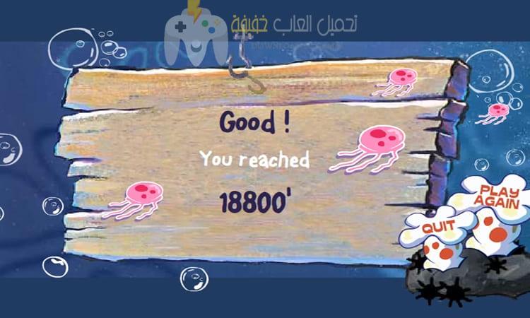 تحميل لعبة سبونج بوب للكمبيوتر من ميديا فاير