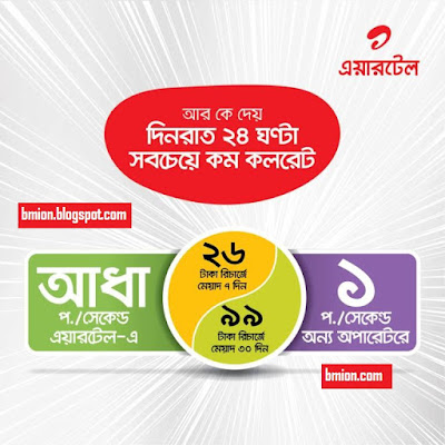 airtel-Half-PaisaSec-Other-1Paisa-Sec-24Hour-at-26Tk-7Days-or-99Tk-30Days-Recharge-validity