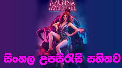 Munna Michael (2017) සිංහල උපසිරැසි සමගින්