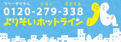 Yorisoi Hotline