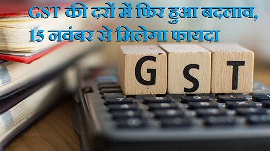gst, latest news, gst news, gst council, gst bill, gst rates, reduces gst rates, gst india, gst rate, gst council meeting, what is gst, 27 product new gst apply, gst in india, gst tax, gst bill explained, gst new price list 6 october 2017, gst benefits, gst act, gst in hindi, gst return, goods and service tax, goods and services tax, hindi news, business news, gstr 3b, narendra modi, arun jaitley