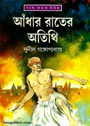 Andhar Rater Atithi by Sunil Gangopadhyay