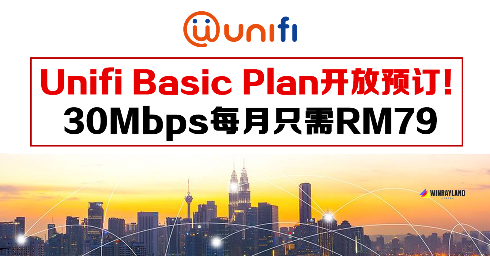 Unifi Basic Plan开放预订!30Mbps每月只需RM79