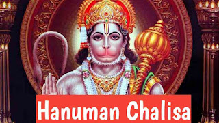 Hanuman Chalisa, Hanuman Chalisa in hindi, Hanuman Chalisa Lyrics, Hanuman Chalisa Mp3