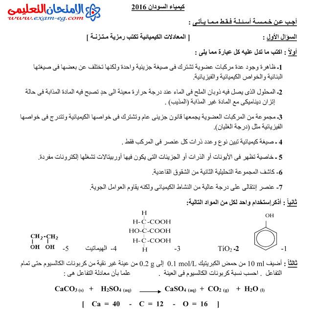 امتحان الكيمياء الصف الثالث الثانوى (الشهادة الثانوية العامة ) بالسودان +نموذج اجابة 2016