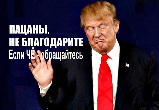 Трамп не раскрывал Лаврову секретных данных, - Белый дом - Цензор.НЕТ 3725